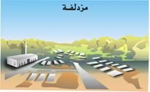 الإفاضة من عرفات إلى مزدلفة , يوم عرفه alifada.jpg